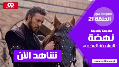 Photo of Watch Uyanis Buyuk Selcuklu Season 1 Episode 21 with Arab Subtitles