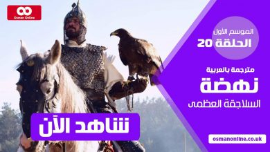 Photo of Watch Uyanis Buyuk Selcuklu Season 1 Episode 20 with Arab Subtitles