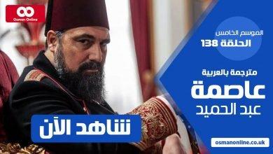 مسلسل عاصمة عبد الحميد الحلقه 138 مترجمة بالعربية - منصة عثمان اونلاين